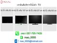 บริการให้เช่าทีวี เช่าtv เช่าทีวี ให้เช่าtv เช่าทีวีราคาถูก เช่าtvราคาถูก เช่าทีวีกทม. เช่าtvกทม.