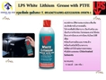 จิน (091-4367514)นำเข้า-จำหน่าย LPS White Lithium Multi-Purpose Greaseสเปรย์จาระบีขาวหล่อลื่นผสมเทฟล่อน ให้การหล่อลื่นได้ดี ลดการสึกหรอได้ดีเยี่ยม กันน้ำ หล่อลื่นยาวนาน