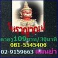 รับดูดวงแก้ปัญหาชีวิตด้วยโหราศาสตร์ไทย ค่าครู 200 บาท