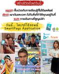 App SmartPays เติมเงินออนไลน์ ถูกต้องตามกฏหมาย บริษัทมีตัวตนอยู่จริง สร้างโอกาสดีๆได้ไม่รู้จบ !!
