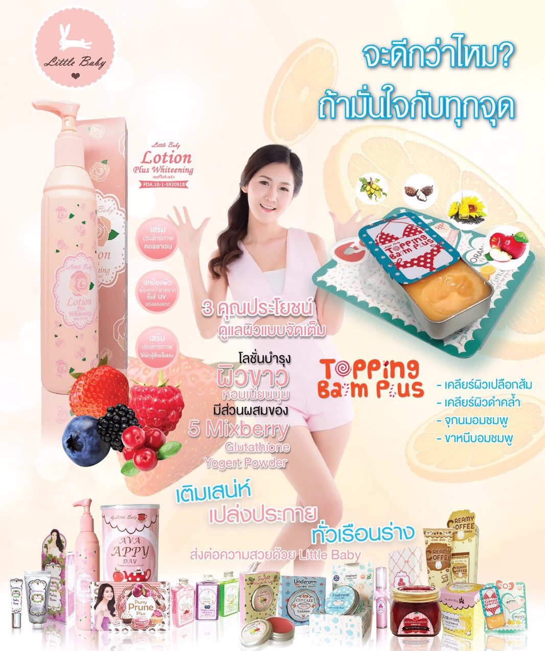 ผลิตภัณฑ์ ลิตเติ้ลเบบี้ อาทิcupcake under arm,sweet lip macaron,Topping balm plus,ava appy day,creamy coffee scrub&mask,blossom my eye,rapunzell treatment,acelora cherry scrub gel,Lotion plus whitening รูปที่ 1