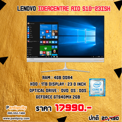 All in one Lenovo IdeaCentre 510-23ISH (F0CD007YTA) รูปที่ 1