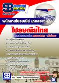 รวมคู่มือเตรียมสอบไปรษณีย์ไทย