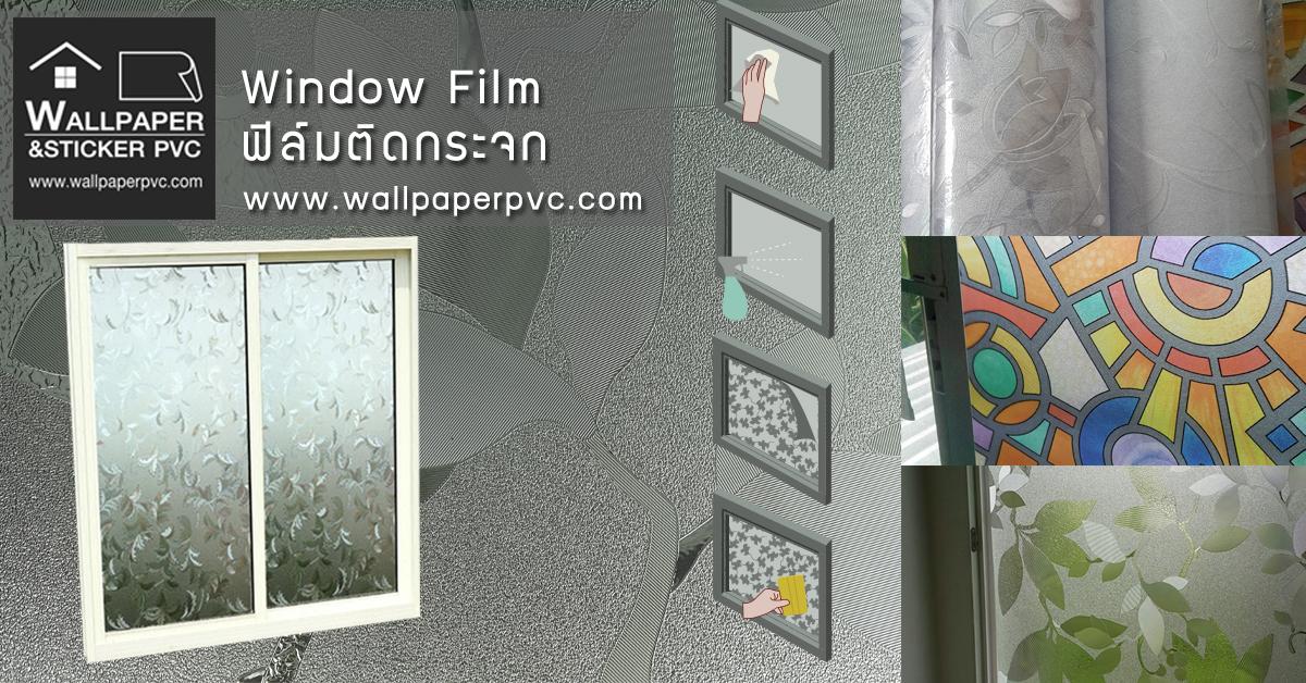 รูปภาพ สติ๊กเกอร์ฝ้าติดกระจก ติดหน้าต่าง หรือ ประตู ลวดลายสวยงาม