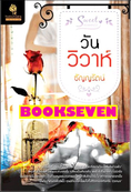 ขายหนังสือมือสอง  หนัังสือนิยายหายาก ราคาไม่แพง โปรโมชั่นมากมาย