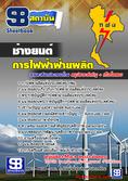 แนวข้อสอบ กฟผ การไฟฟ้าฝ่ายผลิตแห่งประเทศไทย [พร้อมเฉลย]
