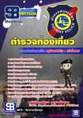 แนวข้อสอบตำรวจท่องเที่ยว 2564