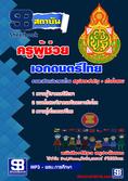 [แนวข้อสอบเด็ดเด็ด]++แนวข้อสอบครูผู้ช่วย เอกดนตรีไทย ใหม่ล่าสุด