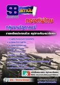 แนวข้อสอบ กลุ่มตำแหน่งนิติศาสตร์ กองทัพไทย