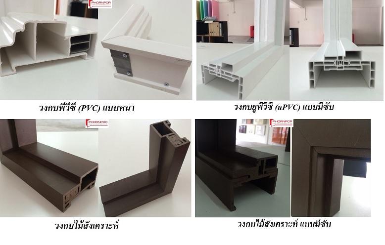 รูปภาพ วงกบประตู PVC, วงกบ uPVC และวงกบไม้สังเคราะห์ วงกบไม้เทียม มีคุณสมบัติต่างกันอย่างไร?