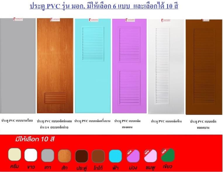 รูปภาพ ประตูห้องน้ำ PVC, ประตู PVC บานเรียบ เกล็ดล่าง รุ่นมอก./รุ่นหนาพิเศษ ควรเลือกอย่างไร