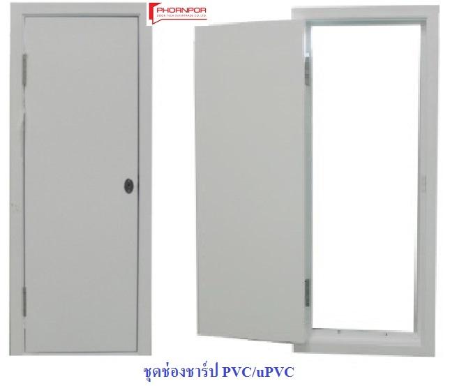 รูปภาพ ประตูช่องชาร์ป PVC, uPVC ช่องชาร์ปคอนโด ช่องชาร์ปประปา มีความจำเป็นสำหรับทุกบ้าน