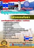 [ชุดเตรียมสอบ]แนวข้อสอบตำแหน่งวิศวกรรมโยธา กองทัพเรือสัญญาบัตร