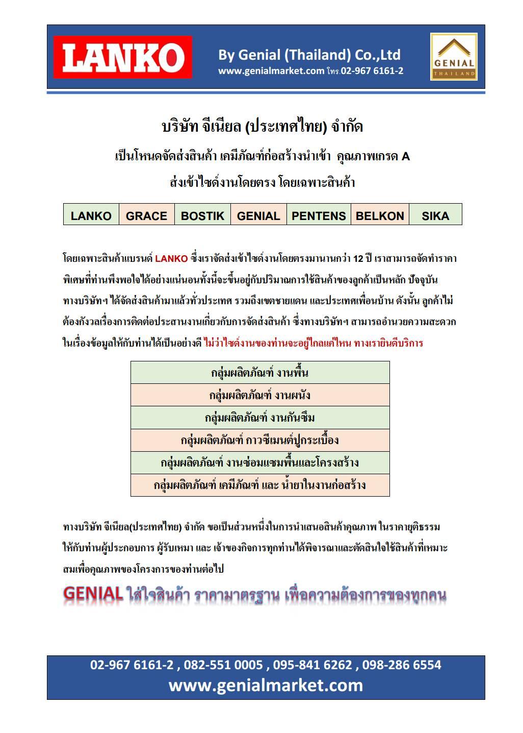 รูปภาพ บริษัท จีเนียล (ประเทศไทย) จำกัด