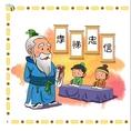 หนังสือสอนทักษะการอ่านภาษาจีนพิเศษ คุณธรรมเยาวชน ตี้จื่อกุย