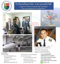 อยากเป็นนักบินเตรียมการบินกับโรงเรียนเตรียมการบินภาษาและเทคโนโลยี
