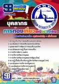 แนวข้อสอบบุคลากร การท่องเที่ยวแห่งประเทศไทย ททท. [พร้อมเฉลย]