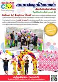 BalloonArtClub สอนทำลูกโป่งแบบเทคนิคต่าง ๆ แบบมืออาชีพ 081 554 6479 ID:wanballoon