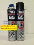 สเปรย์โฟมป้องกันไฟลาม สเปรย์โฟมอุดรอยรั่วเอนกประสงค์ TYTAN 65