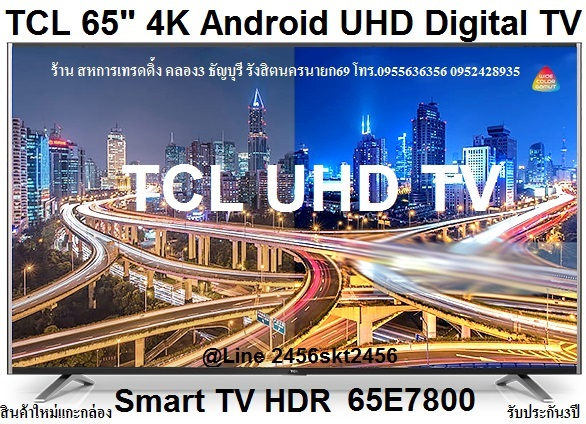 TCL 4K Smart TV UHD 65นิ้ว 65E7800 Android Internet WiFi Digital TV รับประกัน3ปี รูปที่ 1