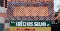 รูปภาพ กระเบื้องดินเผาไทย