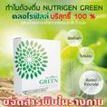 Nutrigen Green คลอโรฟิลล์ บริสุทธิ์ 100 % เข้มข้นกว่าทุกยี่ห้อ 60-100 เท่า