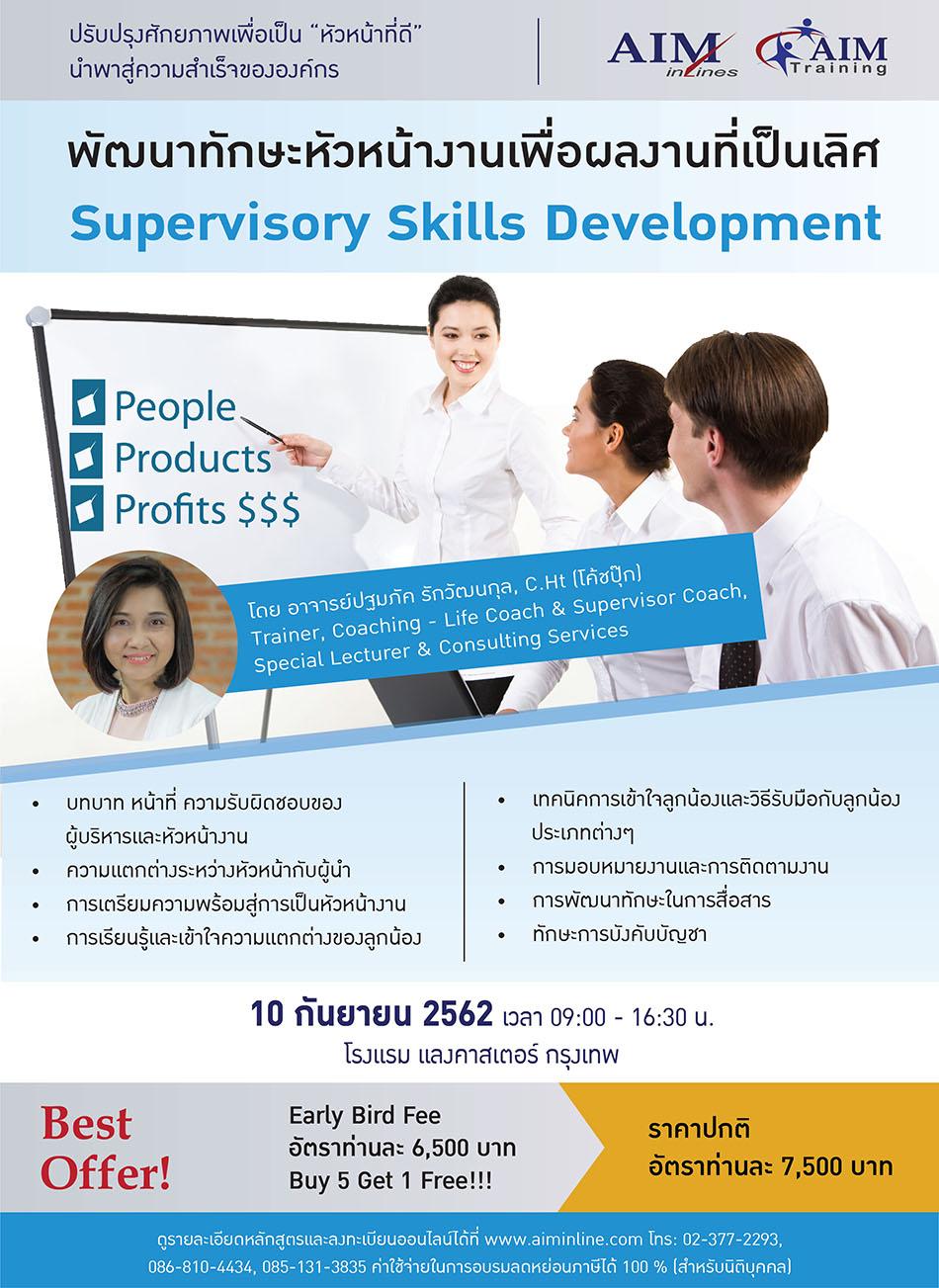 หลักสูตร Supervisory Skills Development พัฒนาทักษะหัวหน้างาน เพื่อผลงานที่เป็นเลิศ รูปที่ 1