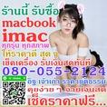 รับซื้อ imac 21.5นิ้ว 27นิ้ว iMac Pro จอ 27นิ้ว ซื้อ ไอแมค ทุกรุ่น ให้ราคาสูง 080-055-2124 อิฐ Add Line mac_7