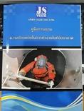 รับอบรมสอนให้ความรู้ความปลอดภัยในการทำงานที่อับอากาศ (4ผู้)