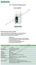 เครื่องจ่ายแอลกอฮอล์เจล อัตโนมัติ SARAYA รุ่น UD-8600