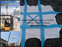 รูปภาพ ขาย พาเลทสลิปชีท ใช้ยกปูนถุงกระสอบงานก่อสร้าง