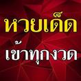 สมัครสมาชิกjetsadabet,www.jetsadabet.com,เว็บเจษ,เว็บเจษใหม่ล่าสุด,ค่าแนะนำ 9%