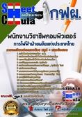 แนวข้อสอบพนักงานวิชาชีพคอมพิวเตอร์ การไฟฟ้าฝ่ายผลิตแห่งประเทศไทย (กฟผ)