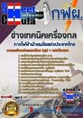 แนวข้อสอบช่างเทคนิคเครื่องกล การไฟฟ้าฝ่ายผลิตแห่งประเทศไทย (กฟผ)
