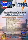 แนวข้อสอบช่างเทคนิคสถาปัตยกรรม การไฟฟ้าฝ่ายผลิตแห่งประเทศไทย (กฟผ)