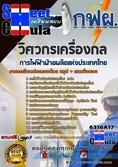 แนวข้อสอบวิศวกรเครื่องกล การไฟฟ้าฝ่ายผลิตแห่งประเทศไทย (กฟผ)