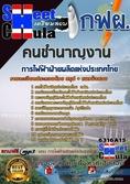 แนวข้อสอบคนชำนาญงาน การไฟฟ้าฝ่ายผลิตแห่งประเทศไทย (กฟผ)