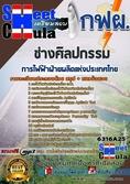 แนวข้อสอบช่างศิลปกรรม การไฟฟ้าฝ่ายผลิตแห่งประเทศไทย (กฟผ)