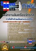 แนวข้อสอบพนักงานขับเครื่องจักรกล การไฟฟ้าฝ่ายผลิตแห่งประเทศไทย (กฟผ)