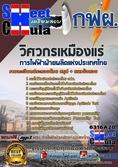 แนวข้อสอบวิศวกรเหมืองแร่ การไฟฟ้าฝ่ายผลิตแห่งประเทศไทย (กฟผ)