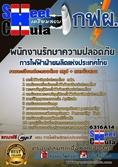 แนวข้อสอบพนักงานรักษาความปลอดภัย การไฟฟ้าฝ่ายผลิตแห่งประเทศไทย (กฟผ)