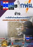 แนวข้อสอบช่าง การไฟฟ้าฝ่ายผลิตแห่งประเทศไทย (กฟผ)