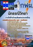 แนวข้อสอบนักธรณีวิทยา การไฟฟ้าฝ่ายผลิตแห่งประเทศไทย (กฟผ)