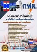 แนวข้อสอบพนักงานวิชาชีพบัญชี การไฟฟ้าฝ่ายผลิตแห่งประเทศไทย (กฟผ)