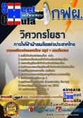 แนวข้อสอบวิศวกรโยธา การไฟฟ้าฝ่ายผลิตแห่งประเทศไทย (กฟผ)