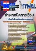 แนวข้อสอบช่างเทคนิคการเชื่อม การไฟฟ้าฝ่ายผลิตแห่งประเทศไทย (กฟผ)