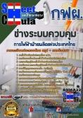 แนวข้อสอบช่างระบบควบคุม การไฟฟ้าฝ่ายผลิตแห่งประเทศไทย (กฟผ)