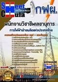 แนวข้อสอบพนักงานวิชาชีพเลขานุการ การไฟฟ้าฝ่ายผลิตแห่งประเทศไทย (กฟผ)