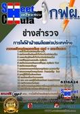 แนวข้อสอบช่างสำรวจ การไฟฟ้าฝ่ายผลิตแห่งประเทศไทย (กฟผ)