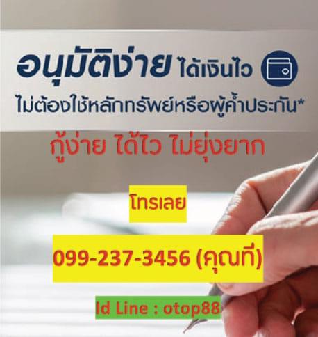 รูปภาพ สินเชื่อเพื่อธุรกิจระยะสั้นๆๆ เงินกู้ด่วน omgmoneygroup 0992373456